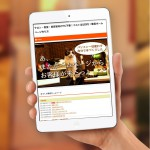 iPadだけでこのホームページを手づくりしています!