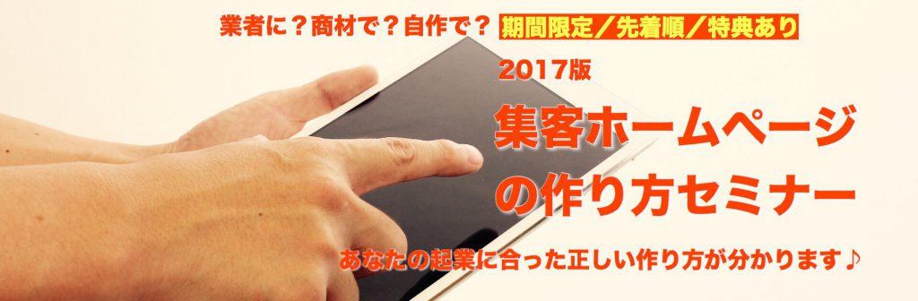 起業集客ホームページ作り方セミナー講座横浜リンク