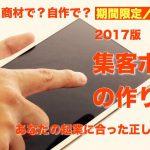 【起業へ前進!】集客ホームページの作り方セミナー2017part3神奈川横浜開催講座