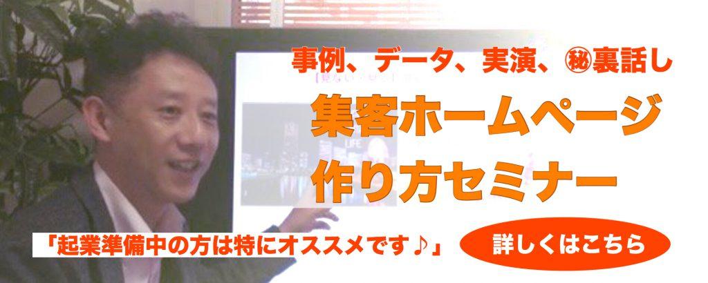 集客ホームページ作成講座(神奈川 横浜)リンク
