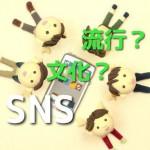 開業起業ネット集客:SNSの考え方