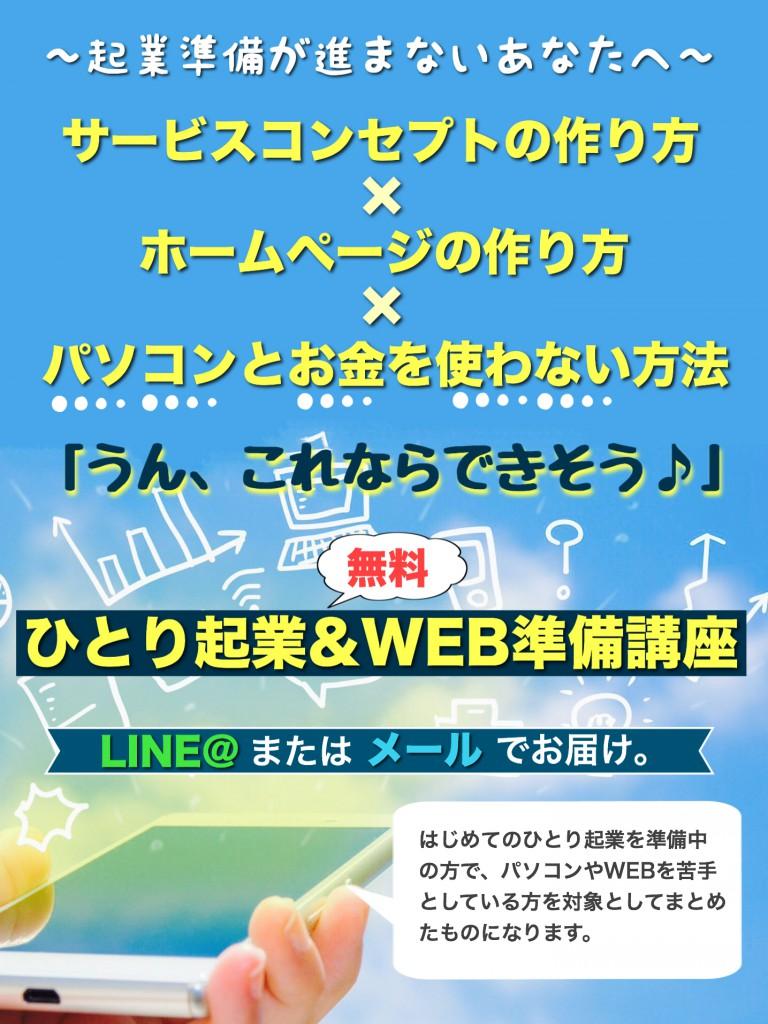 起業準備WEB集客ホームページ作成講座(ワードプレス講座)