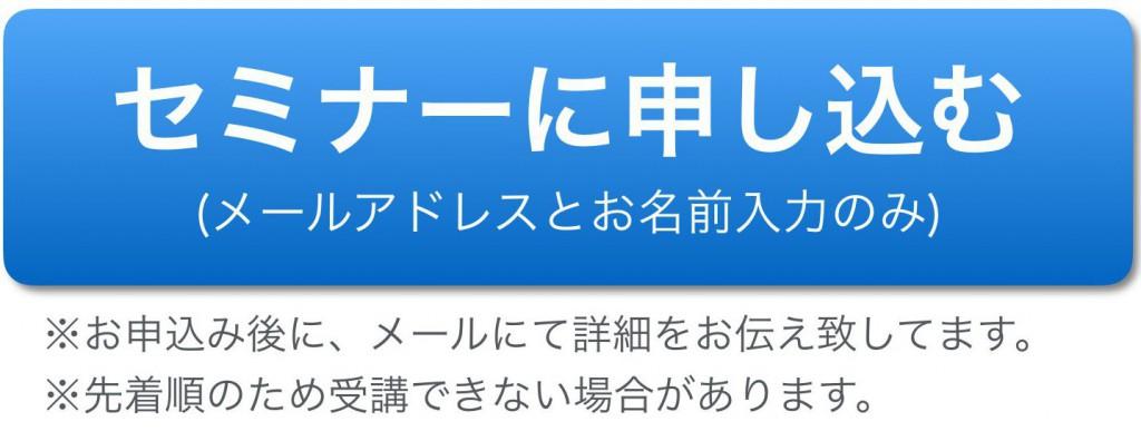 集客ホームページ作成講座初心者セミナー横浜神奈川募集ボタン1