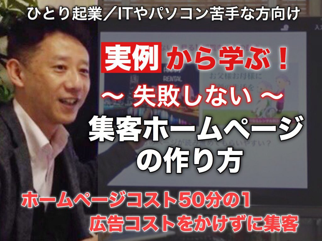 集客ホームページ作成セミナー横浜のお知らせ