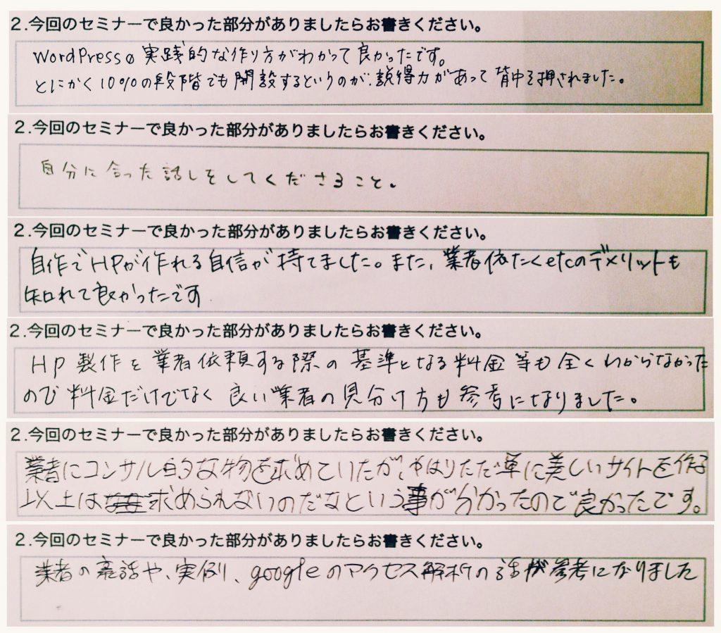 集客ホームページ作成講座初心者セミナー横浜神奈川お客様評価2