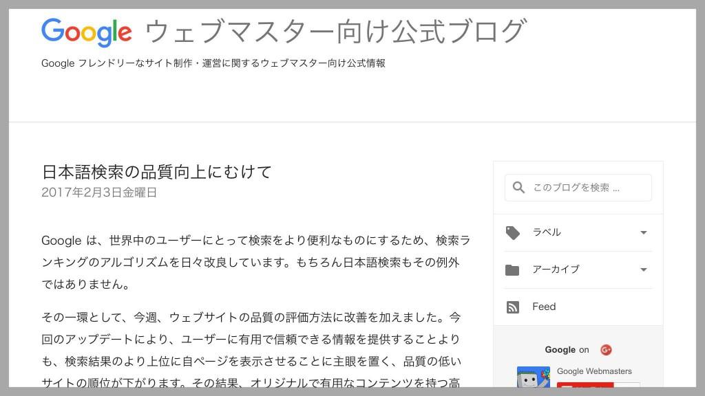 SEO品質向上に向けてbyGoogle