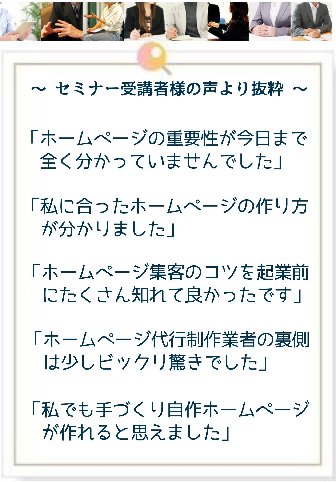 集客ホームページ作成講座初心者セミナー横浜神奈川評判抜粋