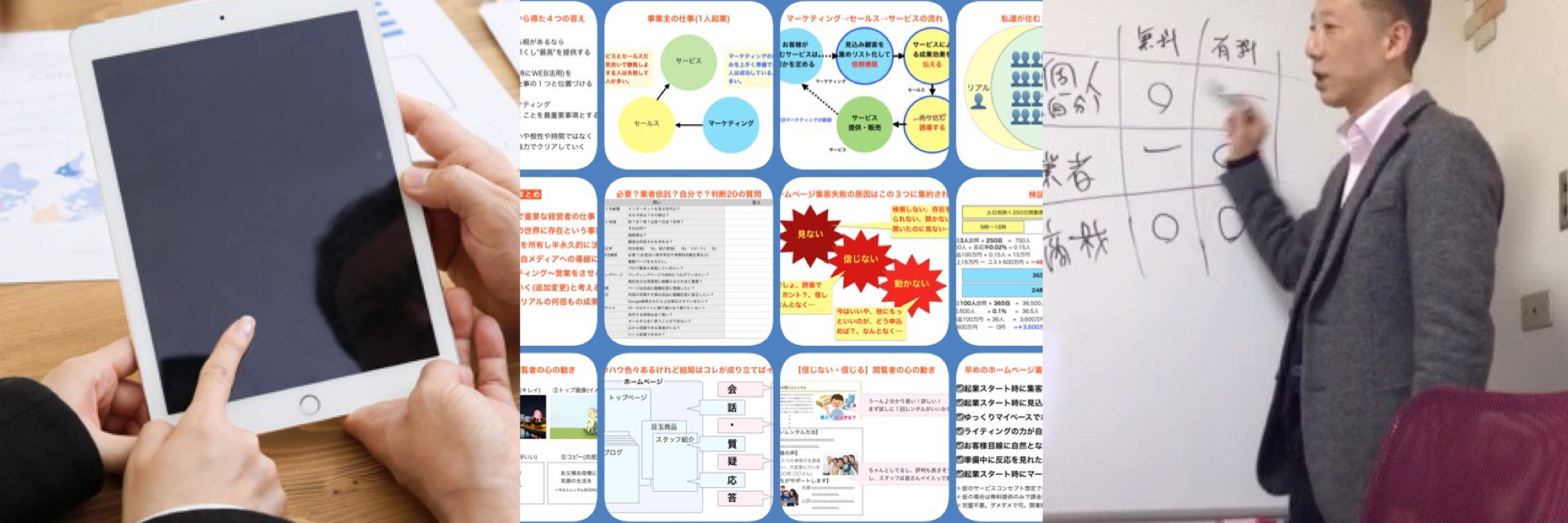 集客ホームページ作成講座初心者セミナー横浜神奈川おすすめ