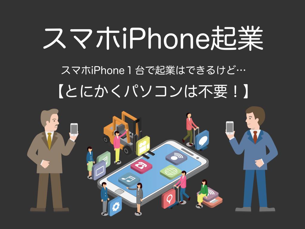 スマホiPhone起業