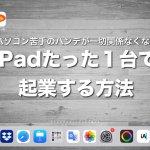 iPad1台で起業する方法【パソコン苦手必見】2019年最新版