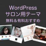 WordPressテーマサロン用無料と有料おすすめ