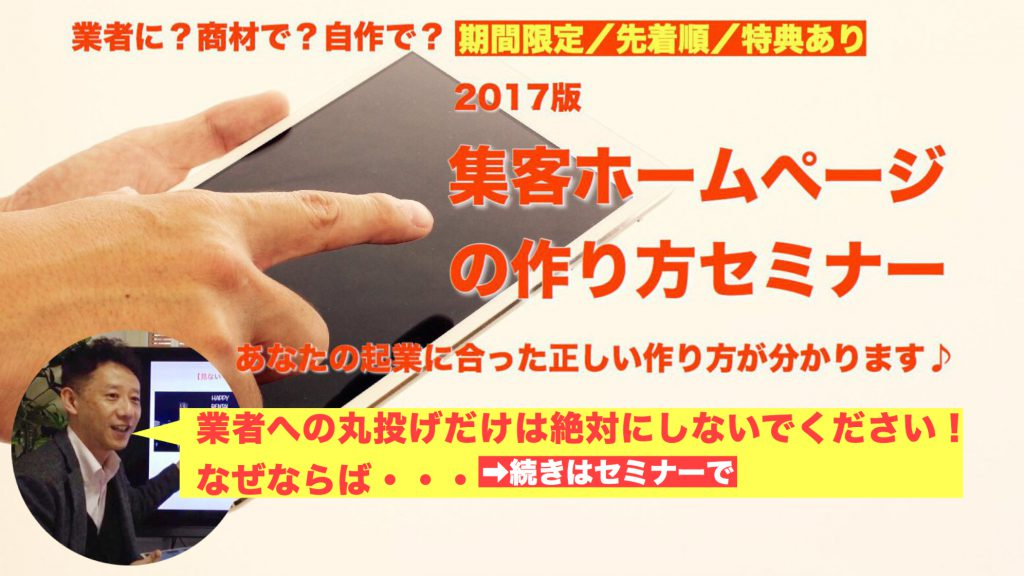 集客ホームページ作り方セミナー講座神奈川横浜の詳細