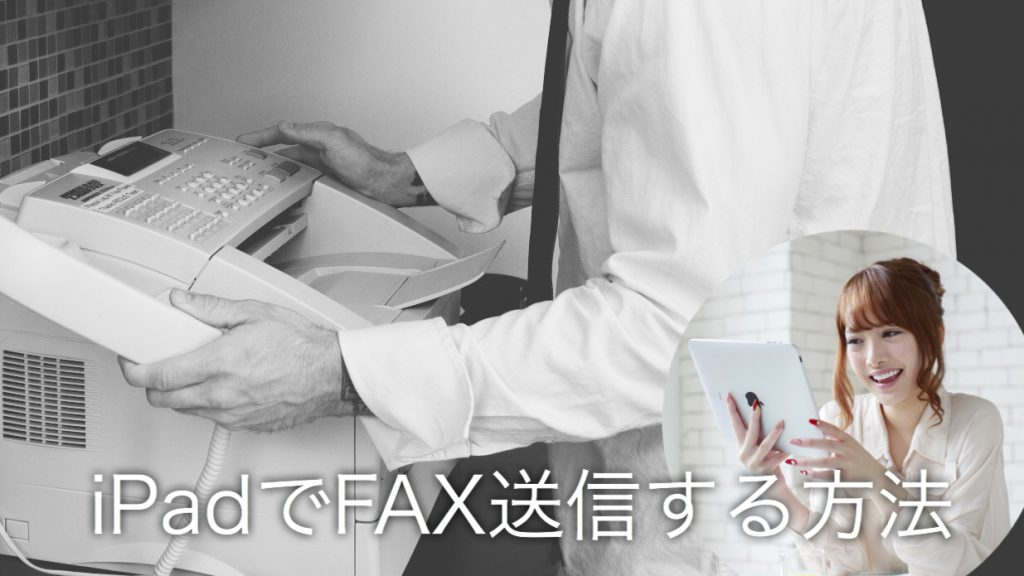 iPadでFAX送信方法ヘッダー画像