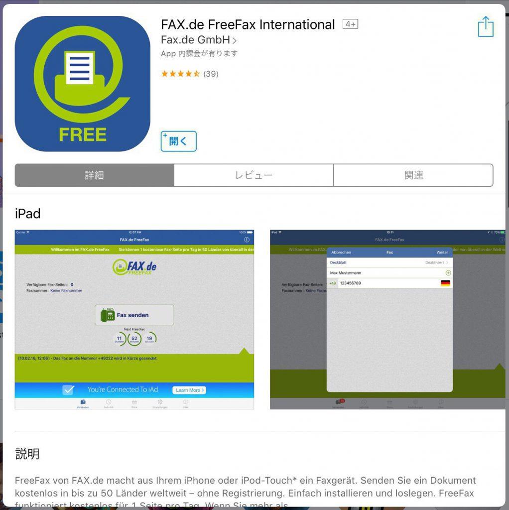iPadでFAX送受信アプリ