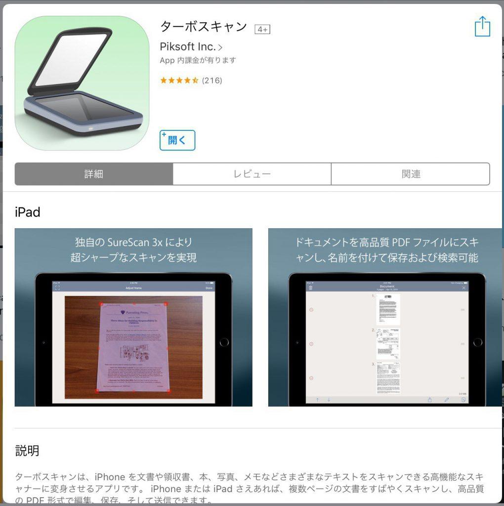 iPadでスキャンアプリ