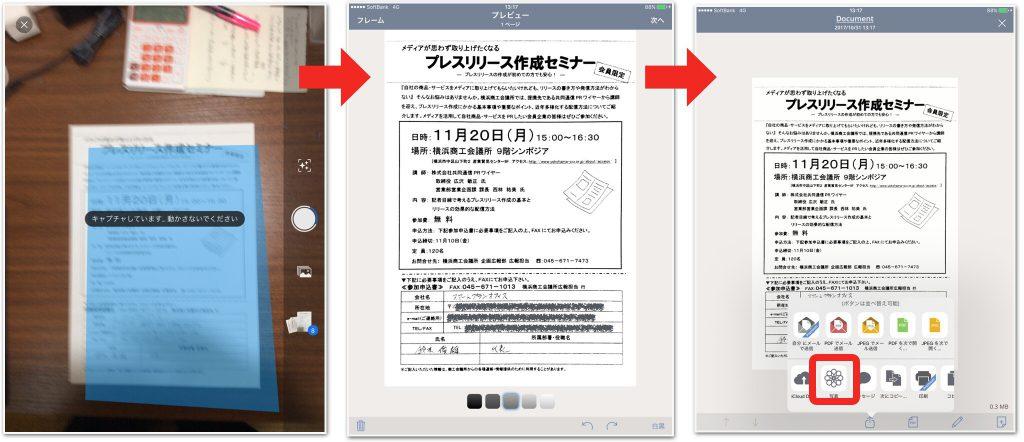 iPadターボスキャンで書類の整理
