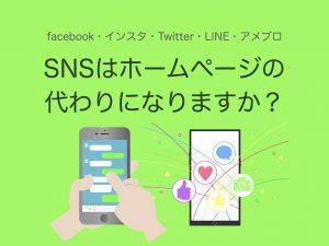 FacebookやインスタなどSNSはホームページ代わりになりますか?
