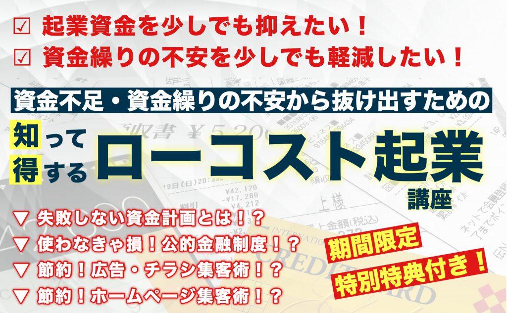 独立起業セミナー 資金不足対策や資金調達方法 神奈川横浜 のお知らせ