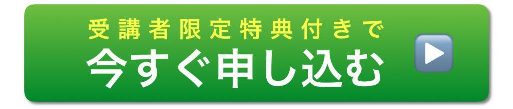 独立起業セミナー資金不足対策や資金調達方法 神奈川横浜ボタン1
