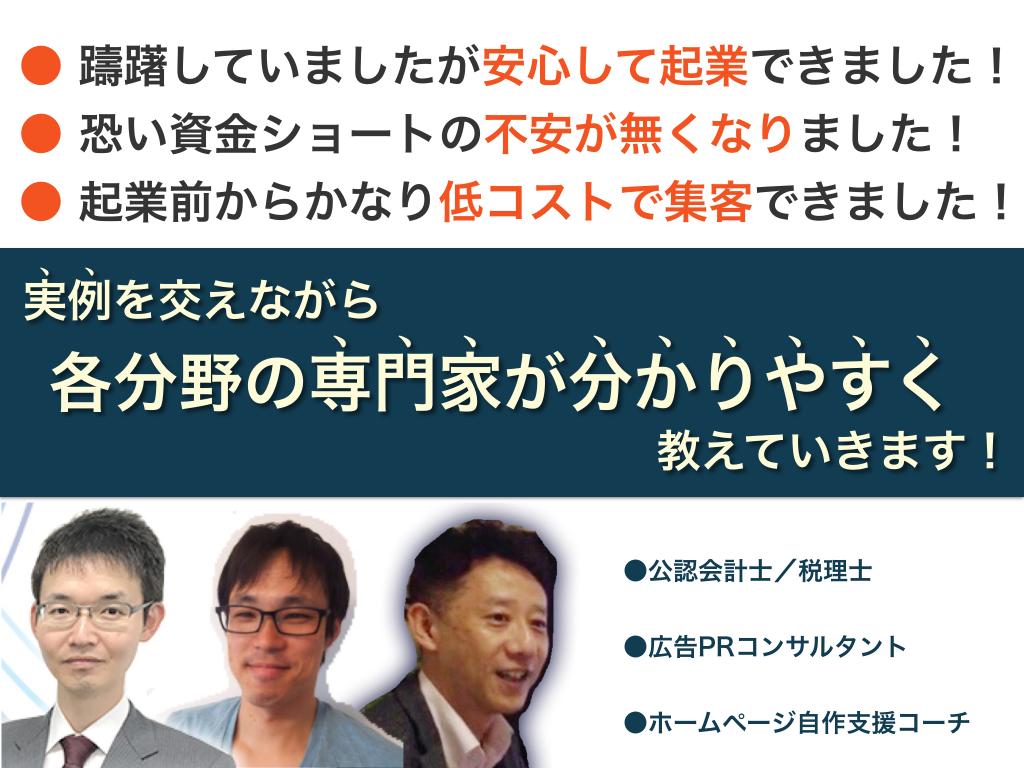 独立起業セミナー 資金不足対策や資金調達方法 神奈川横浜 お知らせサブ