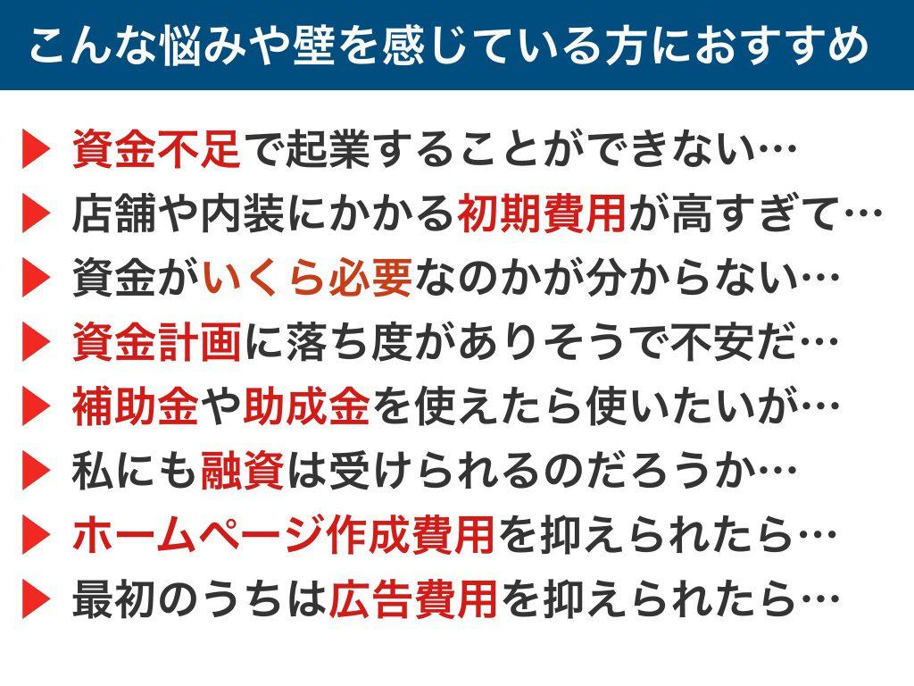 個人事業主の起業開業資金調達・助成金・融資・支援セミナー東京悩み