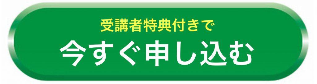 個人事業主の起業開業資金調達・助成金・融資・支援セミナー東京ボタン1
