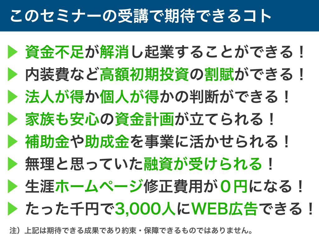 個人事業主の起業開業資金調達・助成金・融資・支援セミナー東京メリット