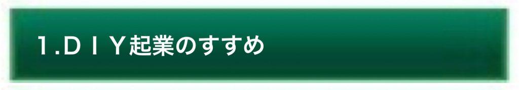 個人事業主の起業開業資金調達・助成金・融資・支援セミナー東京DIY起業のおすすめ