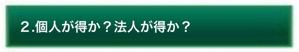 個人事業主の起業開業資金調達・助成金・融資・支援セミナー東京個人か法人か