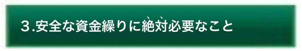 個人事業主の起業開業資金調達・助成金・融資・支援セミナー東京事業計画書