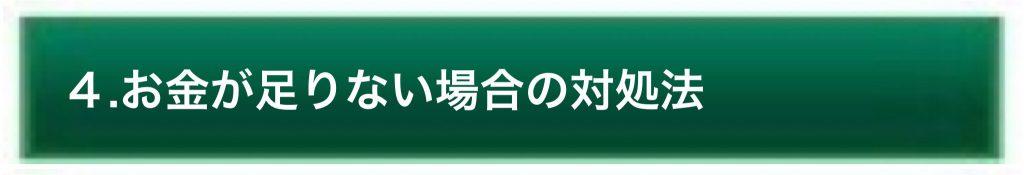 個人事業主の起業開業資金調達・助成金・融資・支援セミナー東京資金不足対策