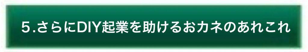 個人事業主の起業開業資金調達・助成金・融資・支援セミナー東京節税