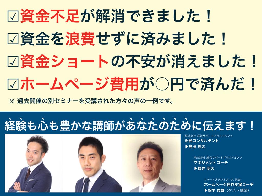 個人事業主の起業開業資金調達・助成金・融資・支援セミナー東京開催サブヘッダー