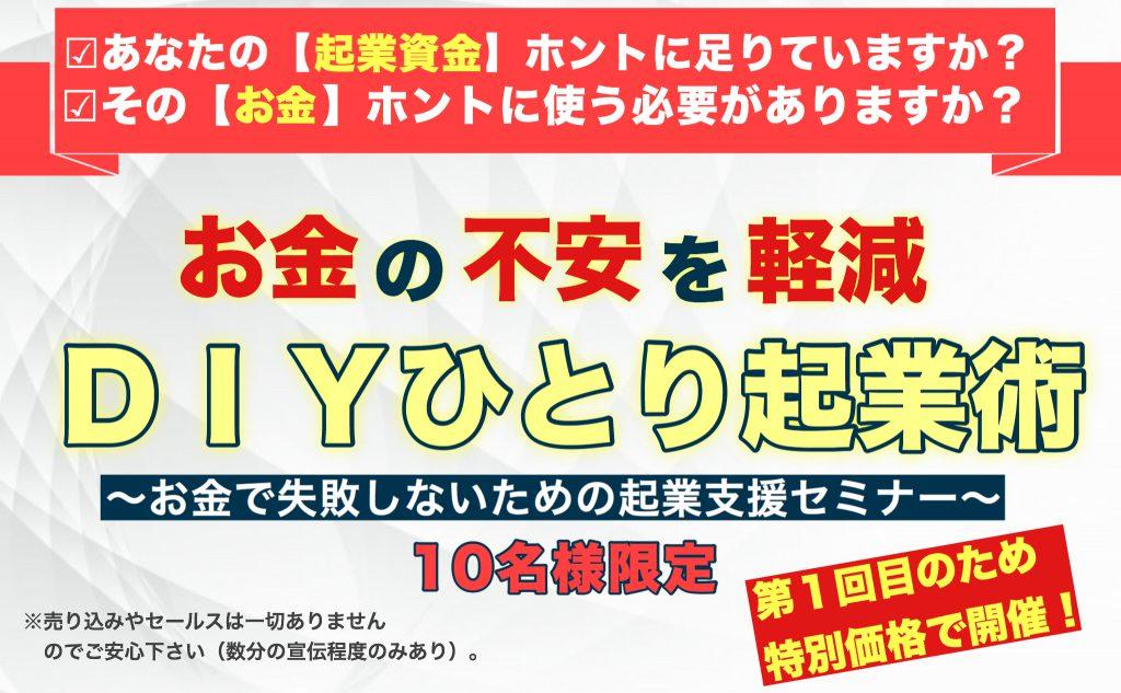個人事業主の起業開業資金調達・助成金・融資・支援セミナー東京フッター