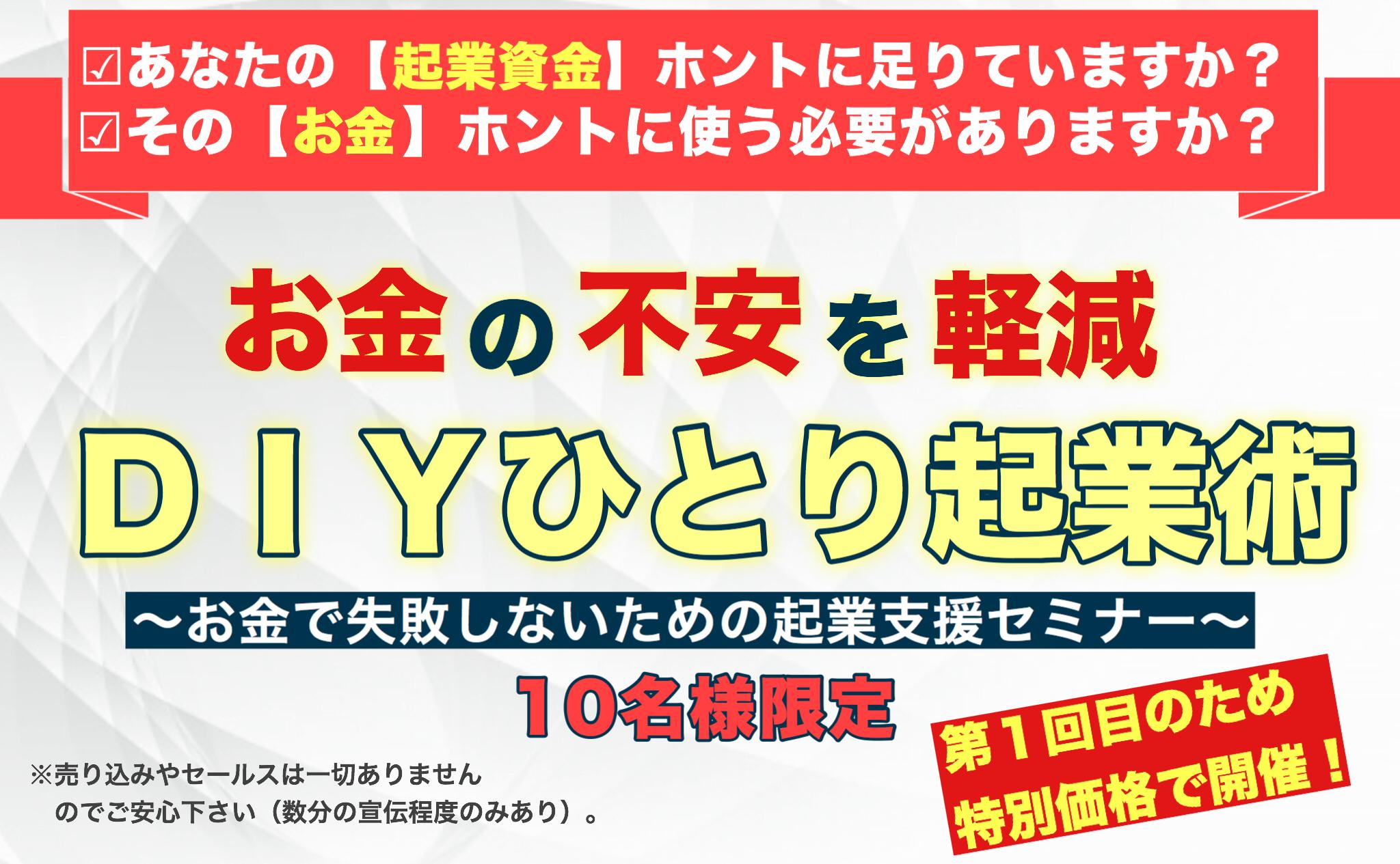 個人事業主の起業開業資金調達・助成金・融資・支援セミナー東京開催ヘッダー
