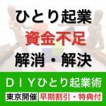 個人事業の資金調達や助成金や融資お金を抑えた起業セミナー東京開催決定!