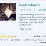 【初心者向け】WordPress5.0アップデートの新エディタGutenbergを無効にする方法