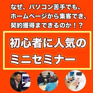 ホームページ自作集客講座セミナー横浜(神奈川神奈川)東京へ