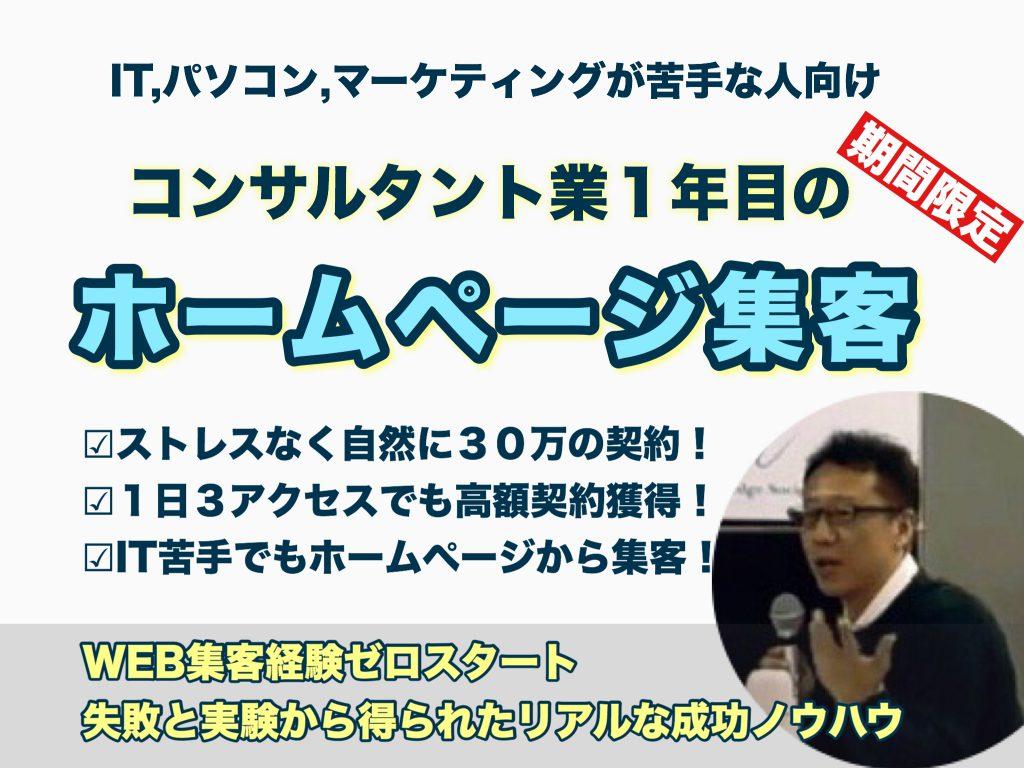 ホームページ集客セミナー講座横浜