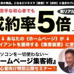 告知:ホームページ集客セミナー講座(2019年7月)横浜・渋谷