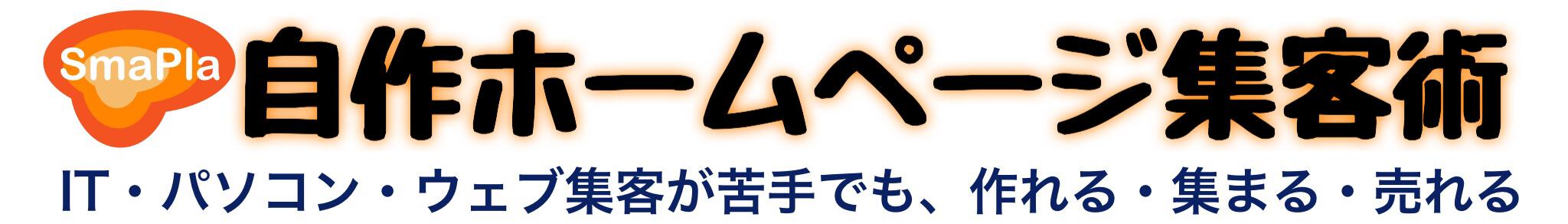 ホームページ集客講座(初心者向け)