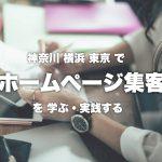 ホームページ集客神奈川県横浜市