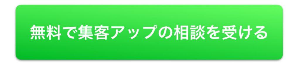 ホームページ集客相談無料ボタン1