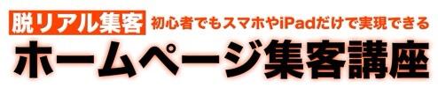 ホームページ集客講座【初心者用】