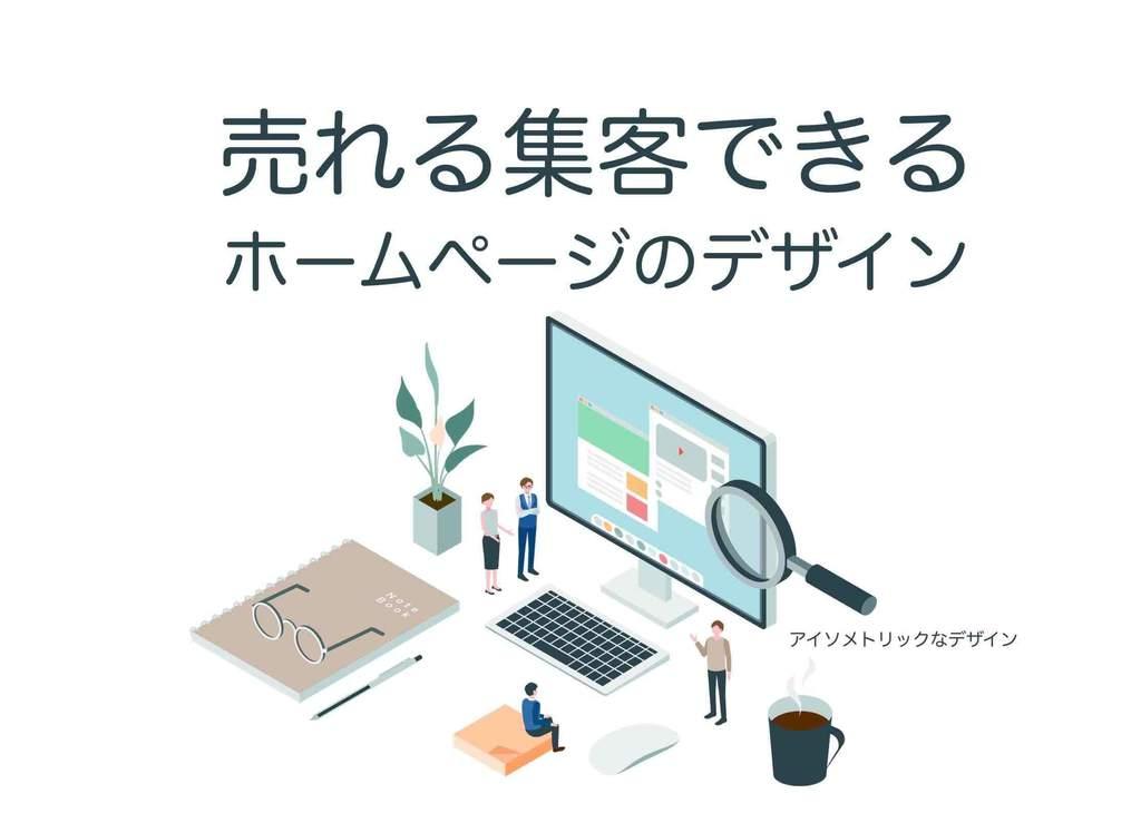 売れるホームページデザイン集客できるホームページデザイン