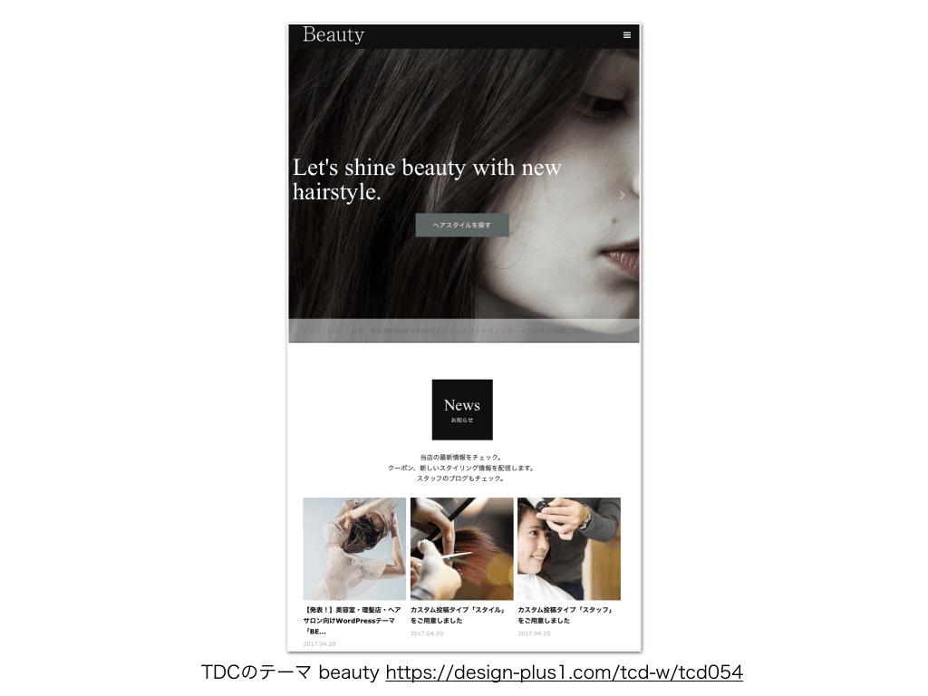 ホームページ集客デザインテーマ事例