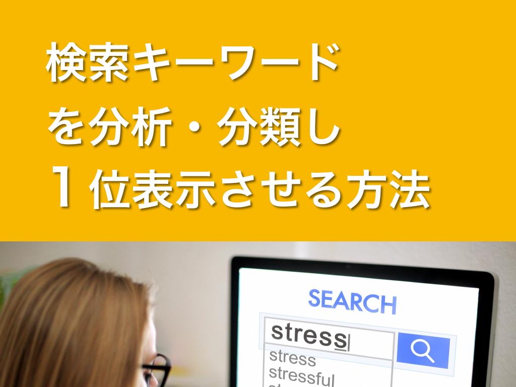 検索キーワードを分析分類して1位表示させる方法