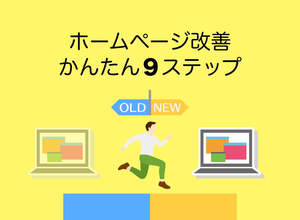 ホームページ改善9ステップ