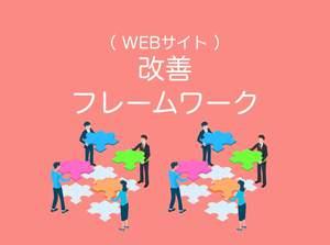 WEBサイト改善フレームワーク