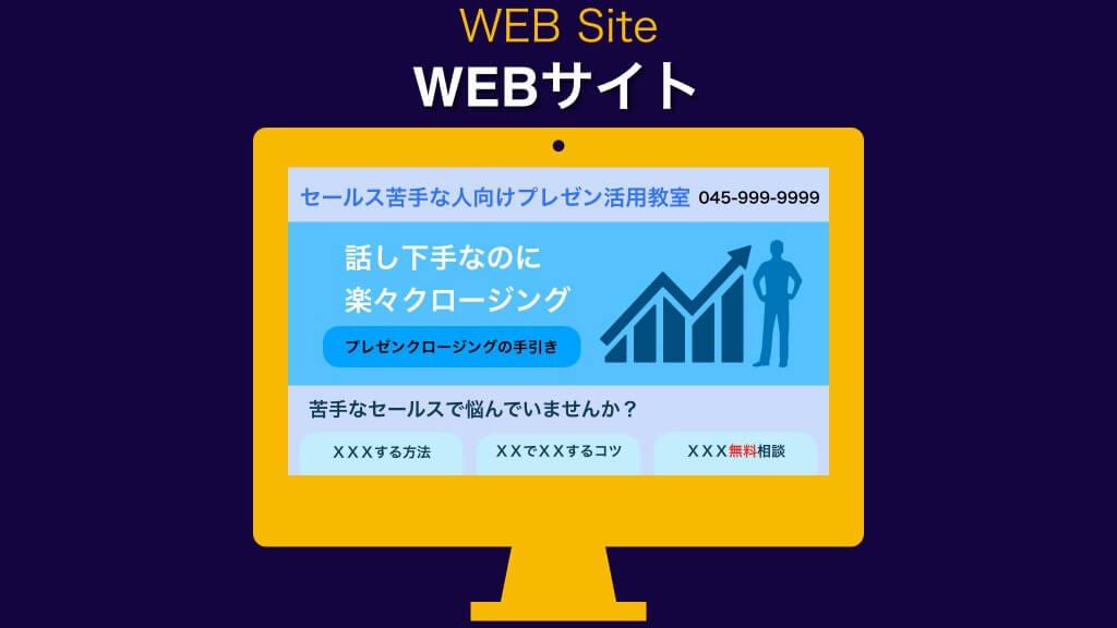 WEBサイト画面のイメージ例
